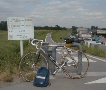 自転車道 荒川自転車道 : ①自転車道スタート