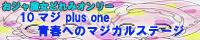10マジplus one 青春へのマジカルステージ