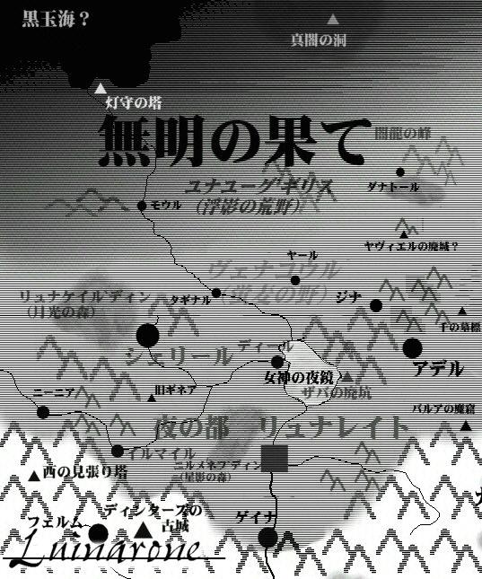 リュナローン拡大図